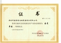 """科德智能獲得""""河北省高新技術企業協會會員單位""""證書"""