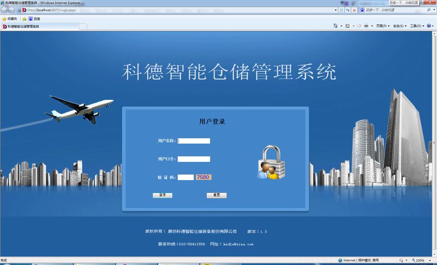 科德智能倉儲管理系統WMS界面