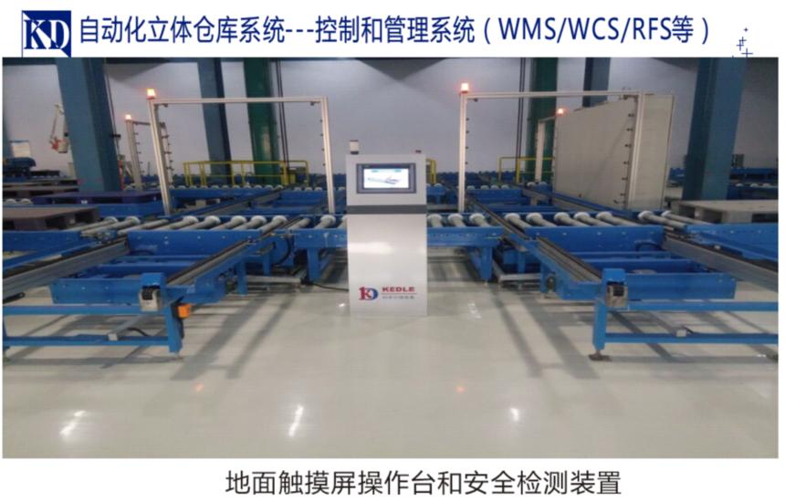 科德智能仓储管理系统WMS地面触摸屏和安全检测设置