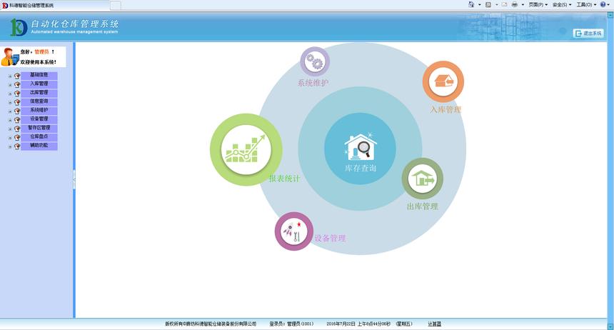 科德智能自动化仓库管理系统WMS界面