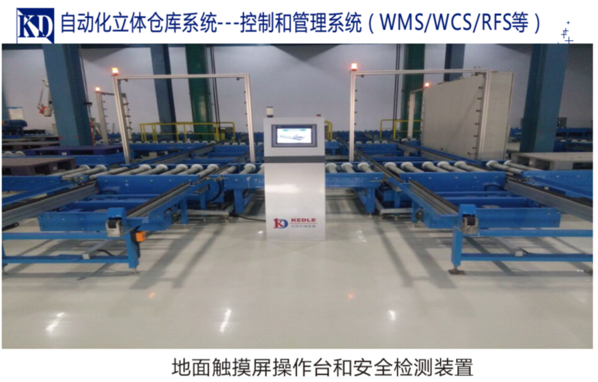 科德智能仓储自动化立体仓库系统地面触摸屏和安全检测设置