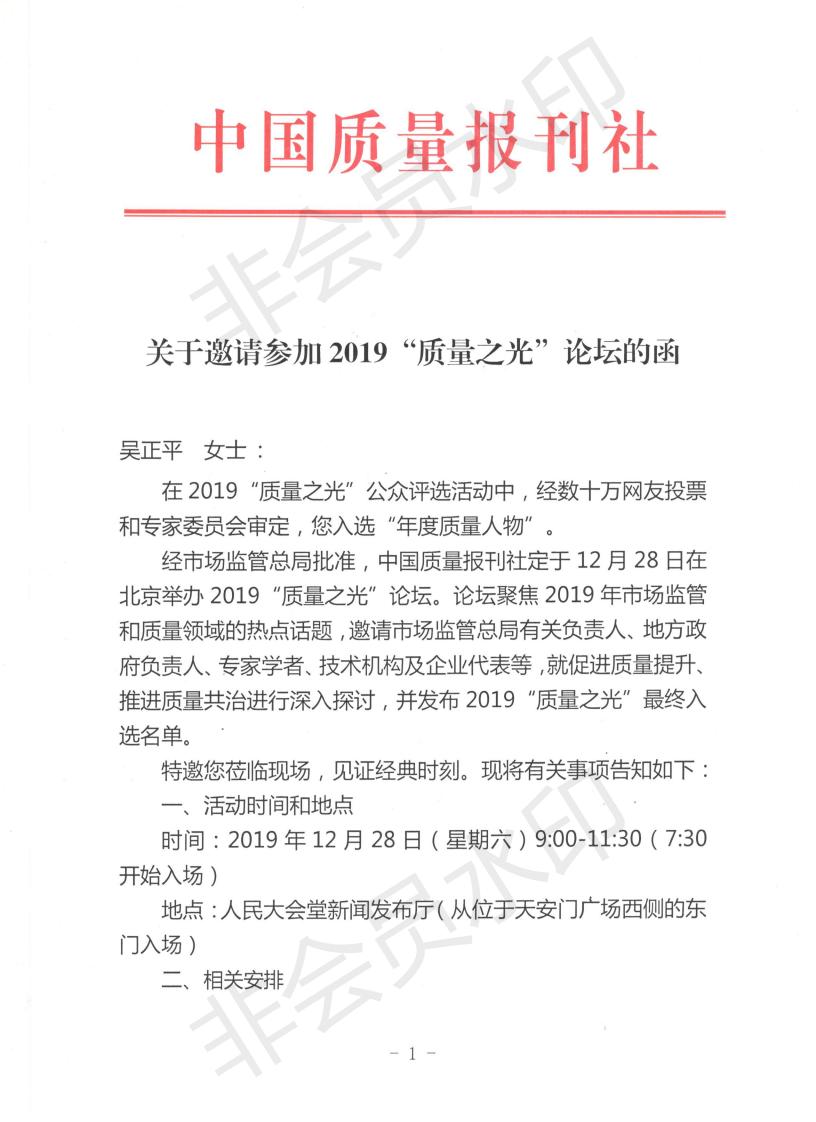 """吳正平女士接到的""""中國質量報刊社""""邀請函"""
