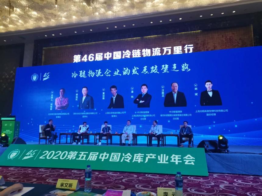 第五届中国冷库产业年会