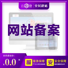 WSWEB1903网站域名备案服务