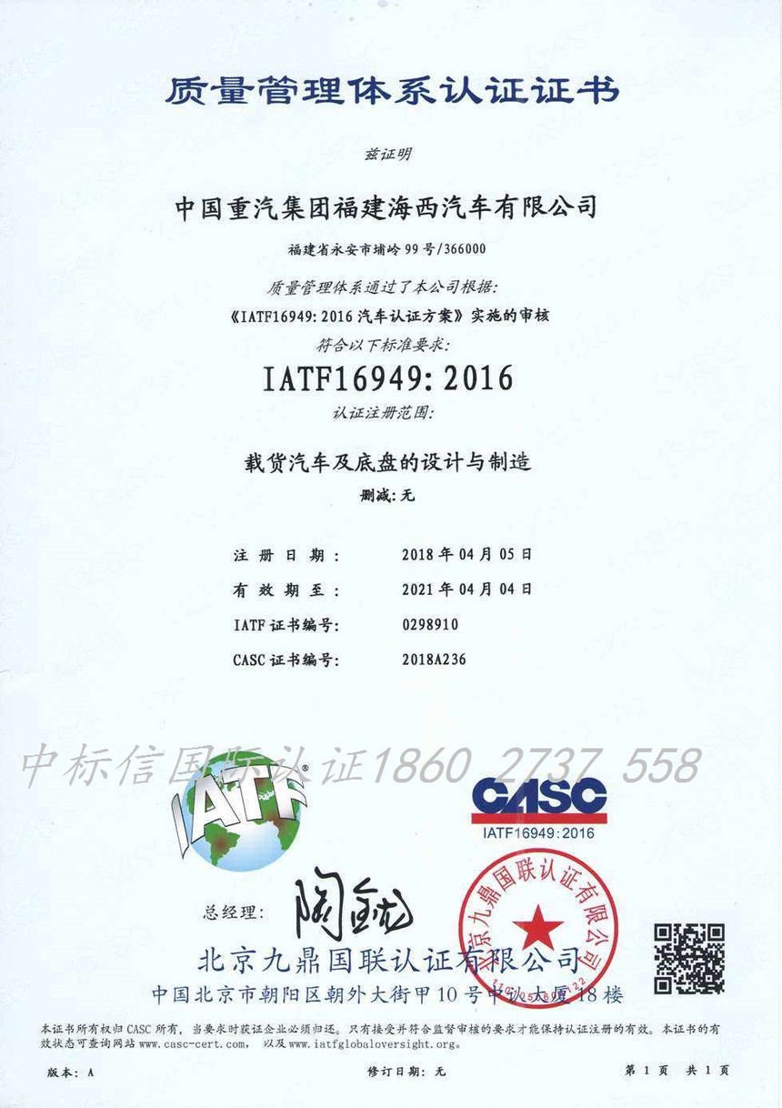 CASC16949.jpg
