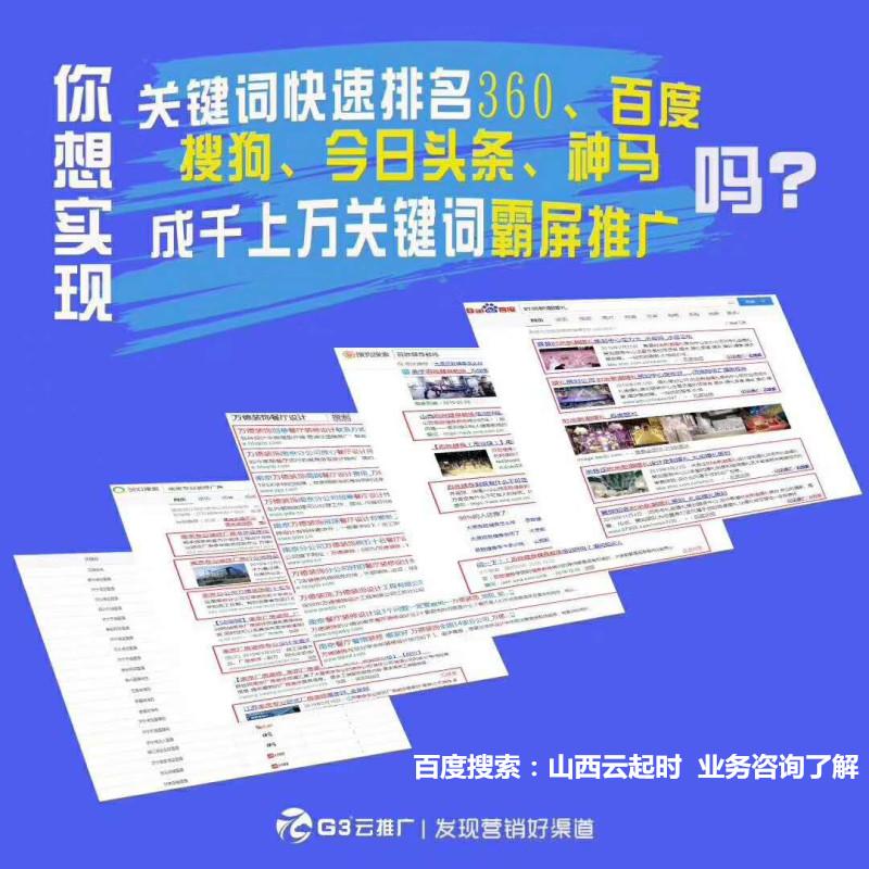 精准网络营销推广.jpg