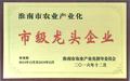 2016年淮南市农业产业化市级龙头