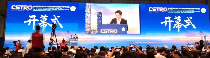 CSTRO2019深圳.jpg