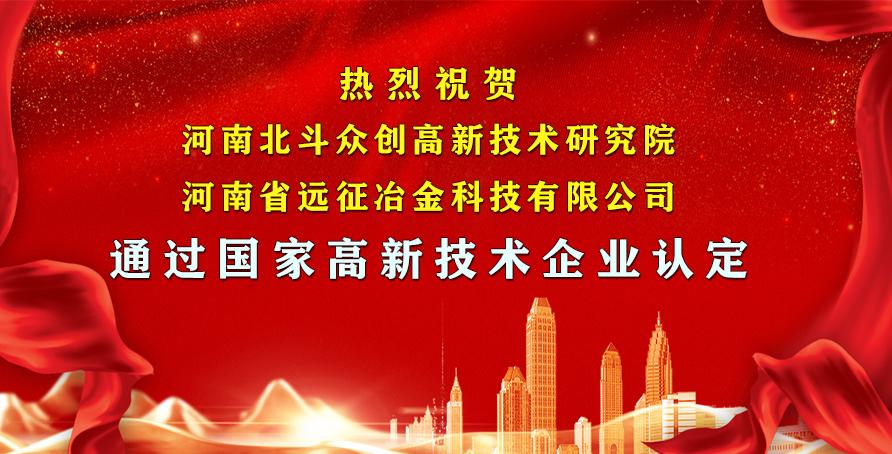 河南北斗眾創、河南遠征冶金通過2019年高新技術企業認定