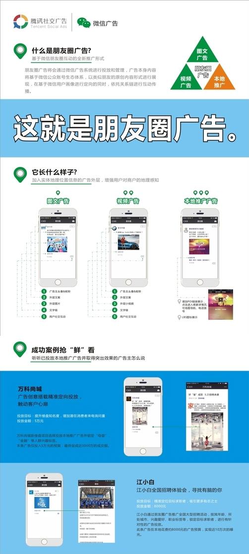 朋友圈广告图1.jpg