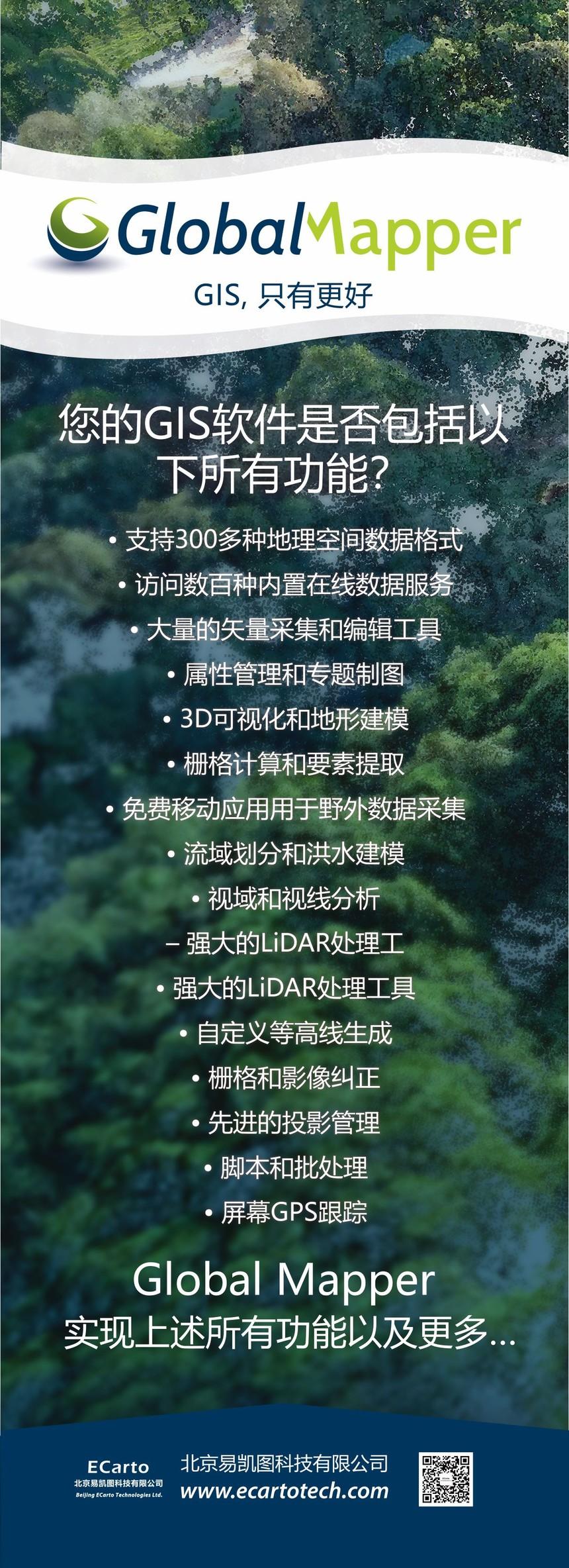 GlobalMapper_易拉宝-01(尺寸稍大)--.jpg