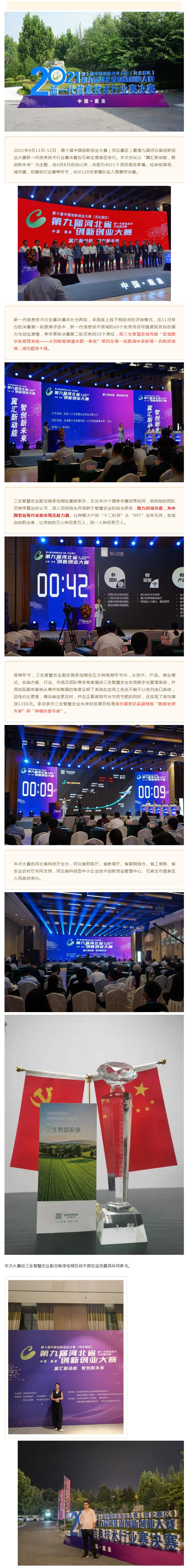 三生智慧农业在河北省创新创业大赛中荣登十强.png