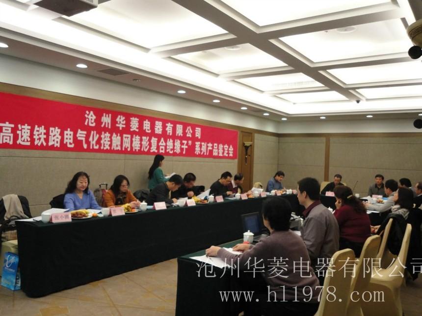 cangzhouhualingdianqi3.jpg