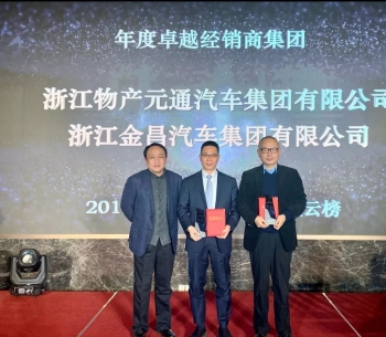喜讯 | 金昌汽车荣获2019年度卓越经销商集团奖