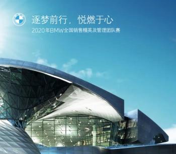 喜訊|浙江金湖銷售團隊榮膺2020年BMW全國銷售精英及管理團隊賽—東南區區域賽兩項冠軍