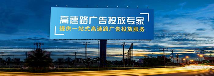 重庆高速路广告价格