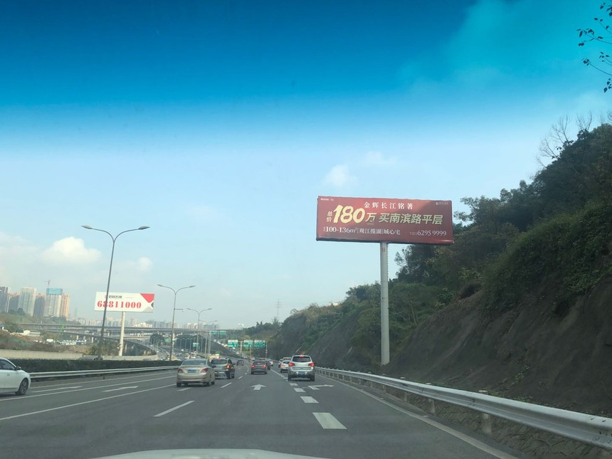 重庆高速公路广告