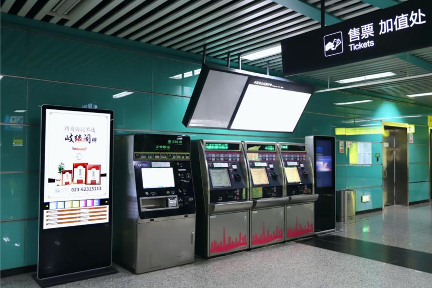 重庆地铁刷屏机广告
