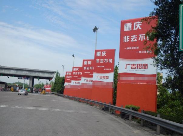 重慶高速收費站廣告