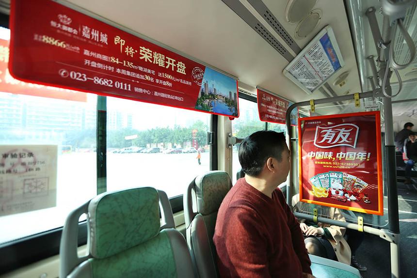 重庆公交车内广告