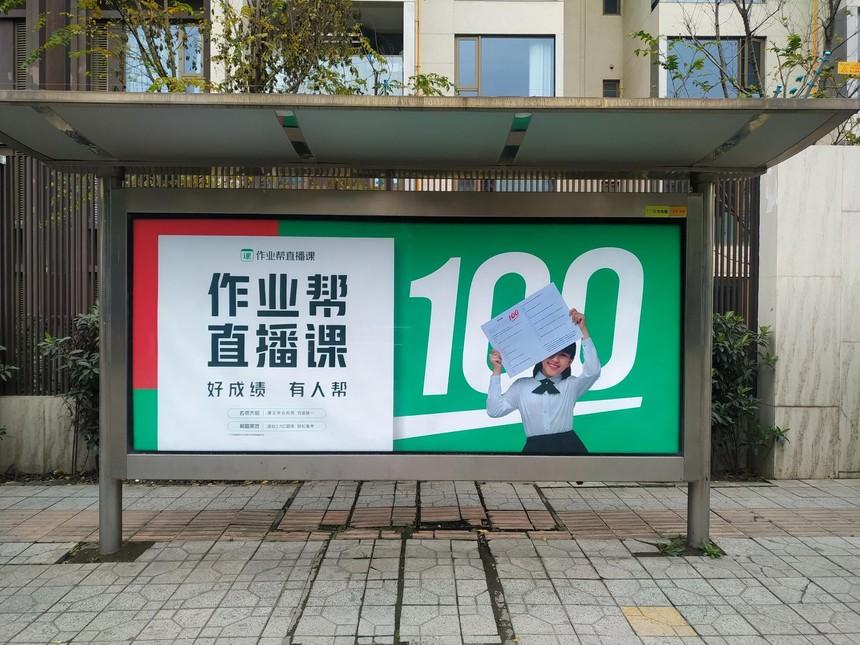 重慶公交候車亭廣告