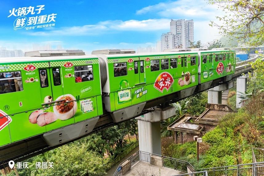 安井火锅地铁广告