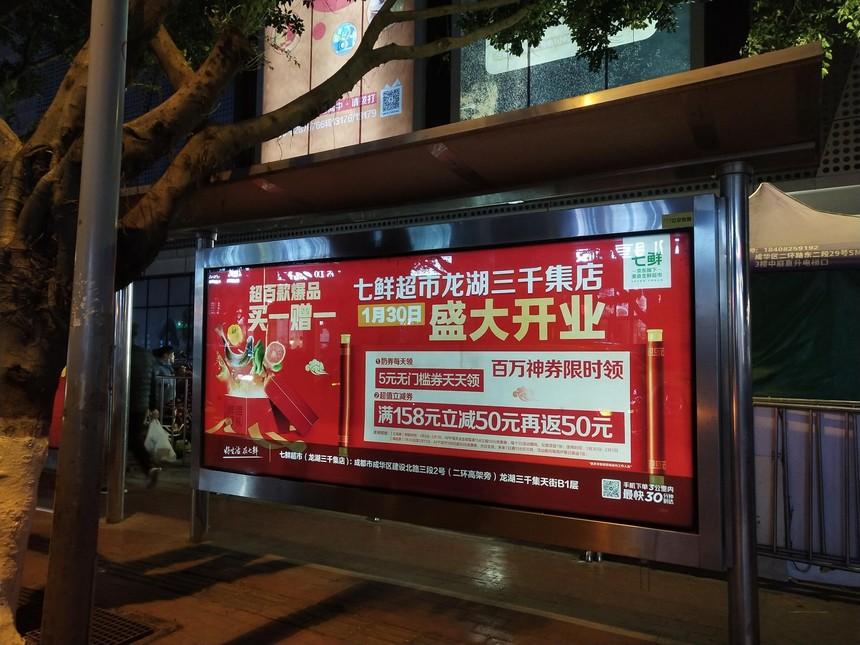 公交站臺廣告