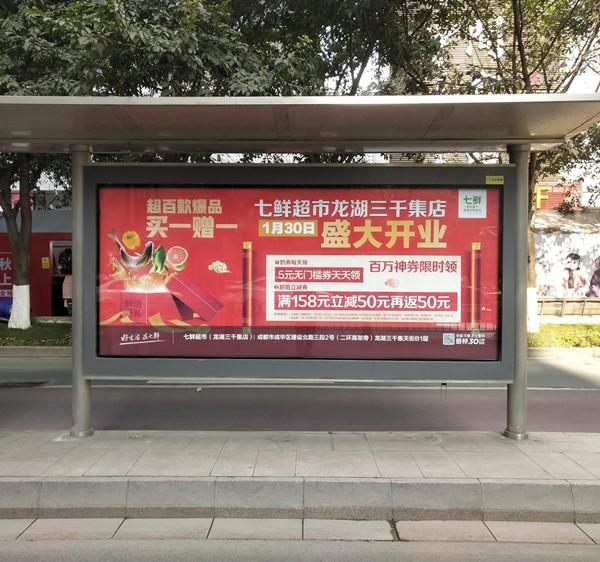 重慶公交站臺廣告