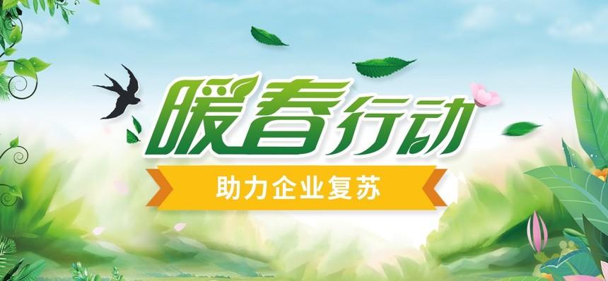 暖春行动banner.jpg