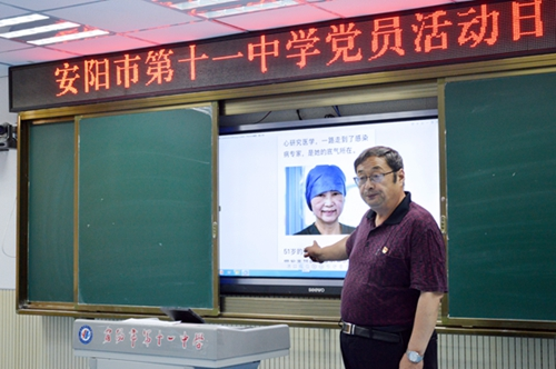 2020.5.20安阳市第十一中学校领导钱伟同志上党课活动照片1.jpg