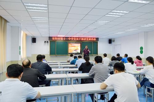 2020.5.20安阳市第十一中学校领导钱伟同志上党课活动照片5.jpg