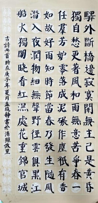 济南东阳书画艺术培训学校书法孟晓静0.png