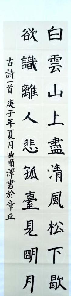 济南东阳书画艺术培训学校书法曲顺泽0.png