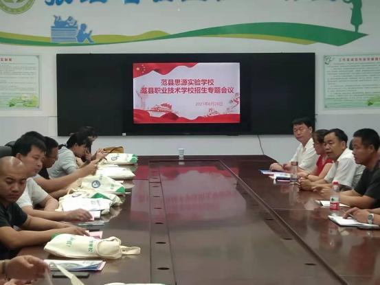 范县职业技术学校在思源举行招生专题会(1)347.png