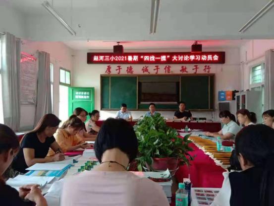 方城县赵河三小40.png