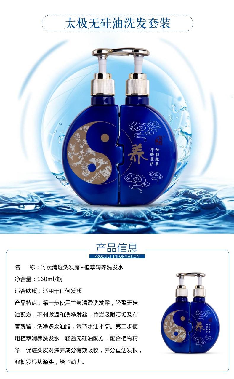 太极无硅油洗发套装3.jpg
