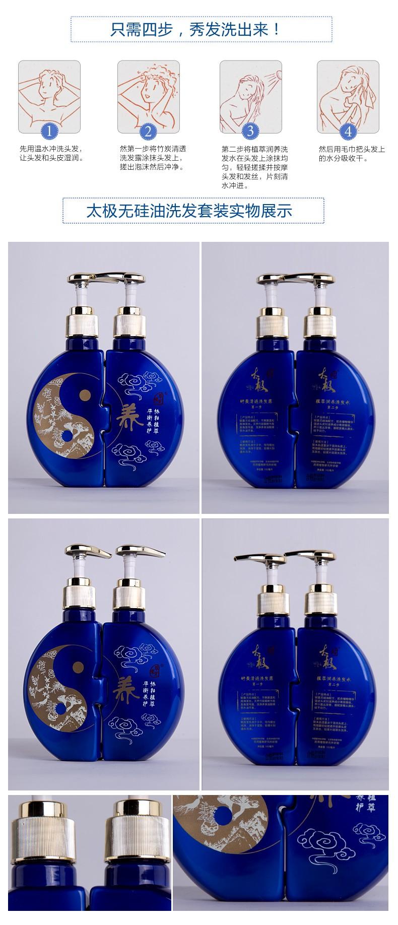太极无硅油洗发套装4.jpg