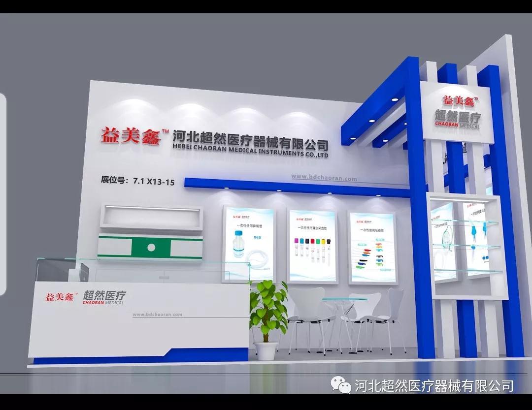 超然医疗邀您相约上海 CMEF春季展