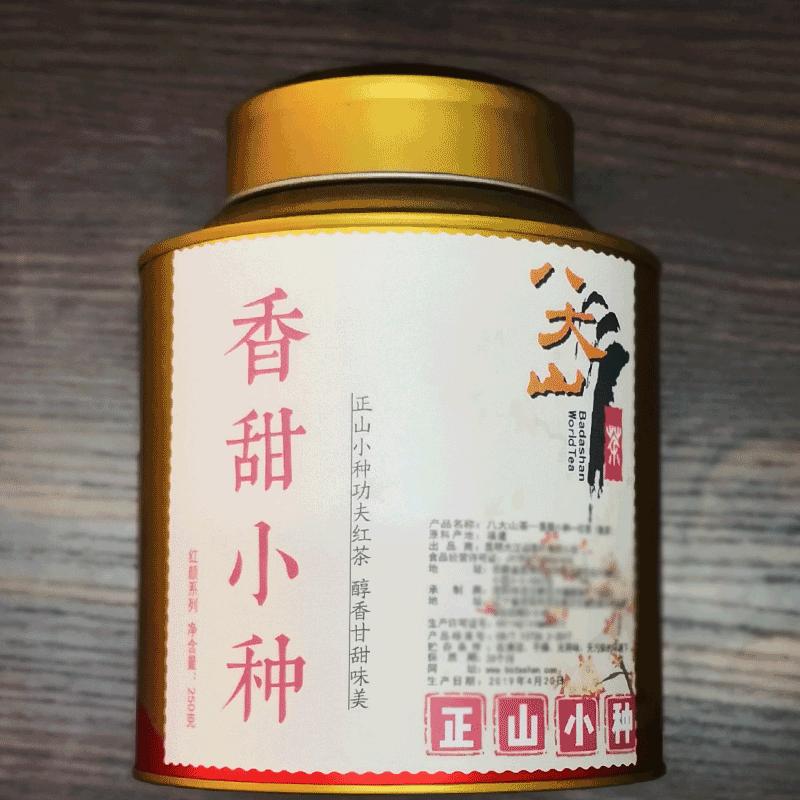 香甜小种.png