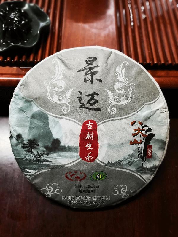 景迈 古树生茶.png
