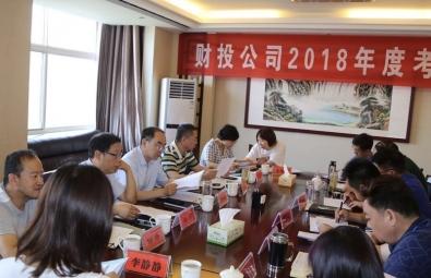 財投公司召開2018年度考核會