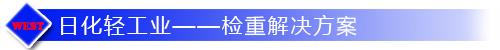 标题-日化.jpg