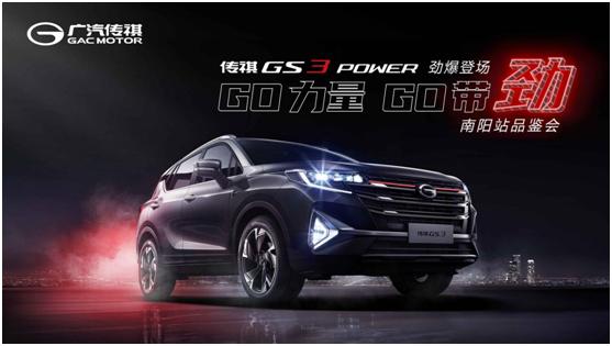 传祺GS3 POWER-1.png