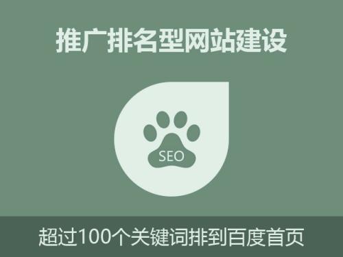 【搜索引擎排名】什么是做好SEO搜索引擎优化