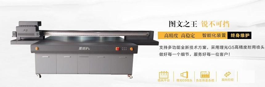 UV打印机