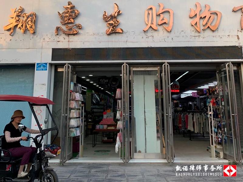 【收案公告】凯诺拆迁律师团介入河南淮阳商铺征收案