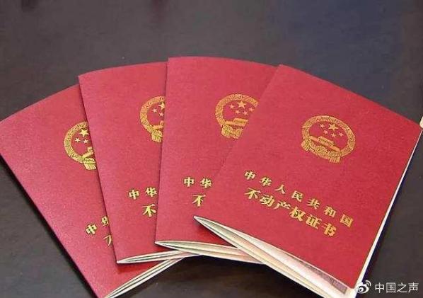 中国之声房产证.png
