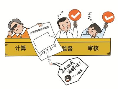 拆迁测量(中国纪检监察报).jpg