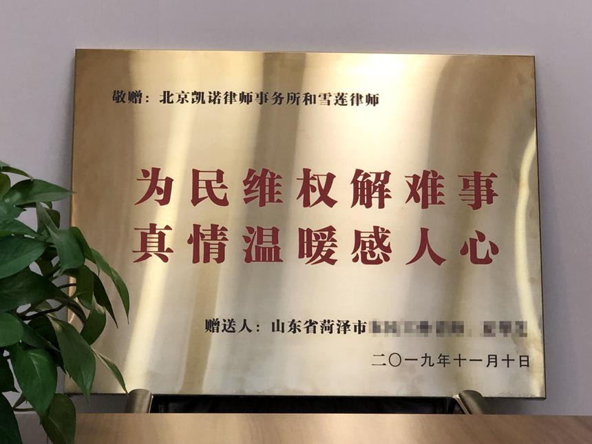 山东菏泽当事人亲自登门赠与凯诺律所和雪莲律师致谢牌匾(2)——凯诺律师事务所