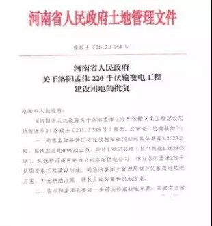 凯诺律师事务所河南拆迁系列之:省政府征地批复被成功撤销!